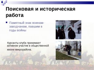 Поисковая и историческая работа Памятный знак воинам-заводчанам, павшим в год