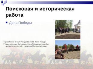Поисковая и историческая работа День Победы Торжественно прошло празднование