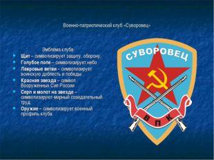 Военно-патриотический клуб «Суворовец» Эмблема клуба Щит – символизирует защи