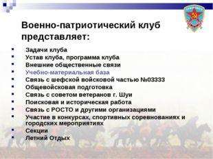 Военно-патриотический клуб представляет: Задачи клуба Устав клуба, программа