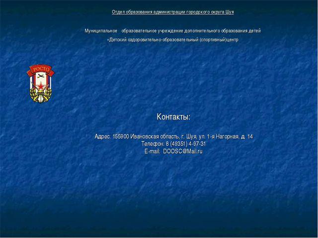 Отдел образования администрации городского округа Шуя Муниципальное образоват...