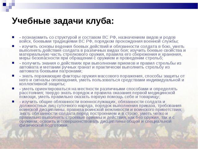 - познакомить со структурой и составом ВС РФ, назначением видов и родов войск...