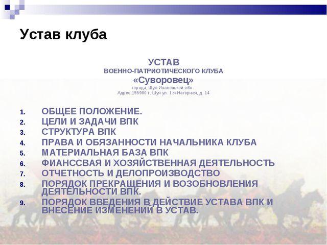 УСТАВ ВОЕННО-ПАТРИОТИЧЕСКОГО КЛУБА «Суворовец» города, Шуя Ивановской обл. Ад...
