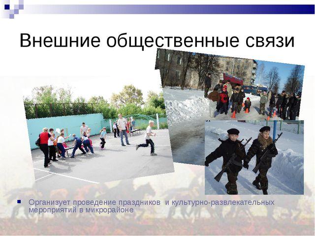 Внешние общественные связи Организует проведение праздников и культурно-развл...