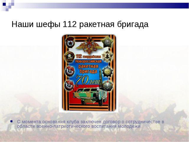 Наши шефы 112 ракетная бригада С момента основания клуба заключен договор о с...