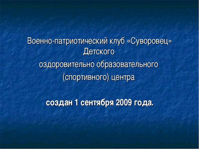 Военно-патриотический клуб «Суворовец» Детского оздоровительно образовательно...