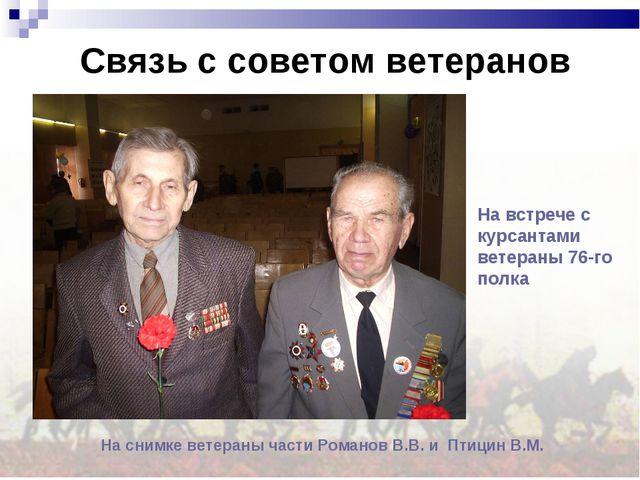Связь с советом ветеранов На встрече с курсантами ветераны 76-го полка На сни...