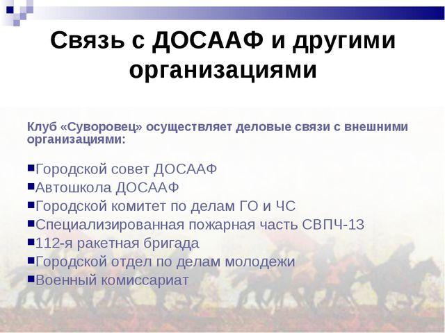 Клуб «Суворовец» осуществляет деловые связи с внешними организациями: Городск...