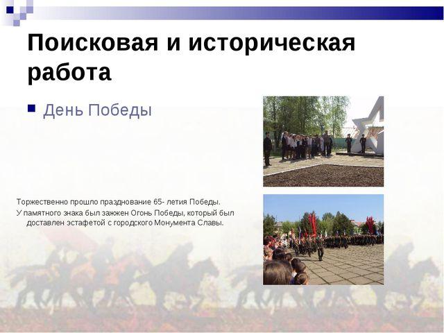 Поисковая и историческая работа День Победы Торжественно прошло празднование...