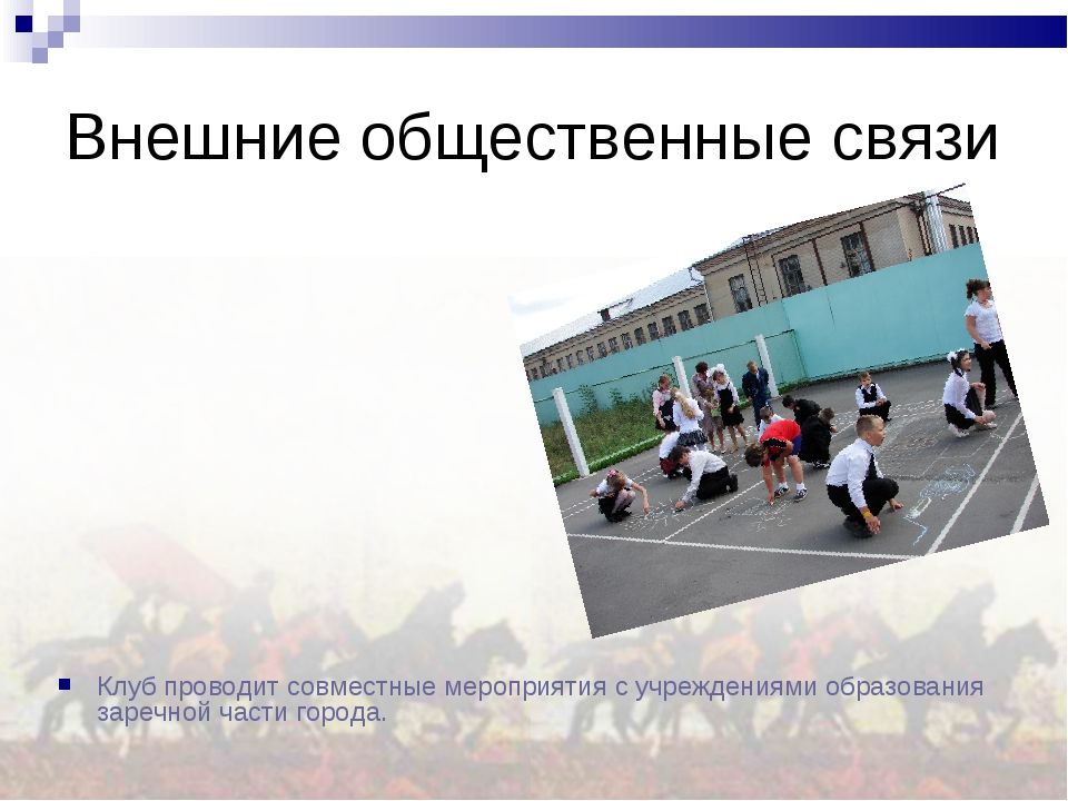 Внешние общественные связи Клуб проводит совместные мероприятия с учреждениям...