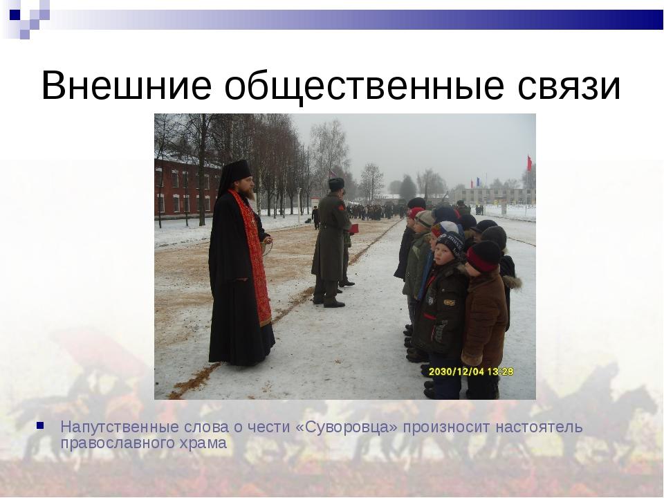 Внешние общественные связи Напутственные слова о чести «Суворовца» произносит...