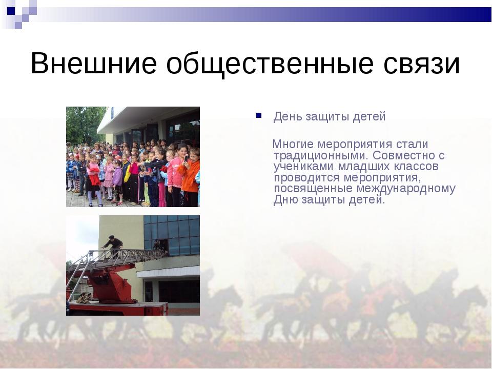 Внешние общественные связи День защиты детей Многие мероприятия стали традици...