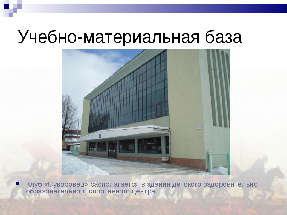 Учебно-материальная база Клуб «Суворовец» располагается в здании детского озд...