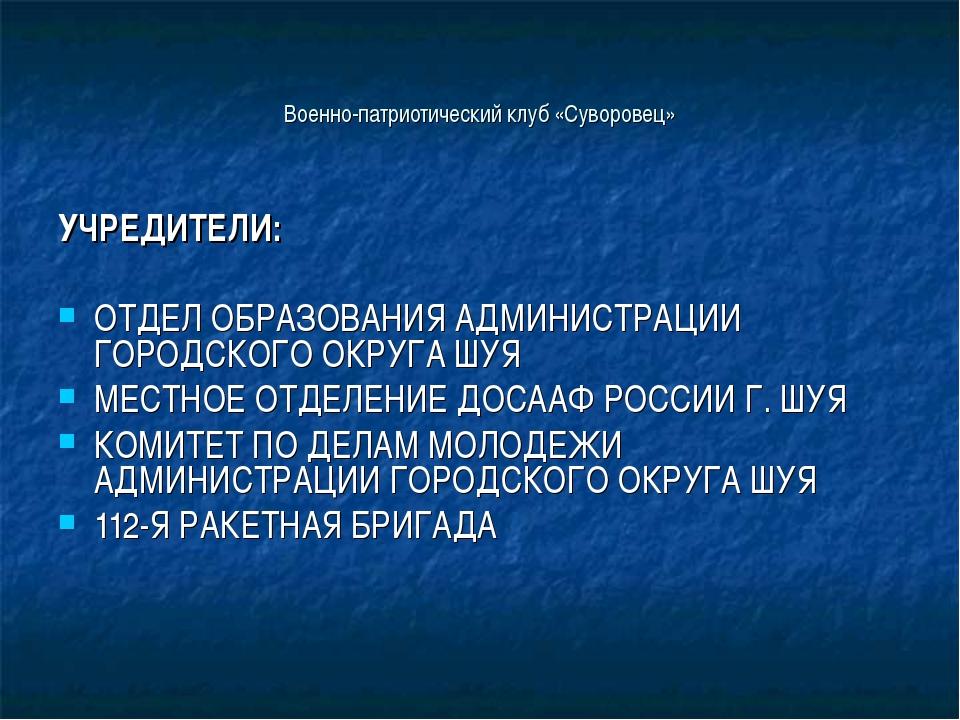 Военно-патриотический клуб «Суворовец» УЧРЕДИТЕЛИ: ОТДЕЛ ОБРАЗОВАНИЯ АДМИНИСТ...