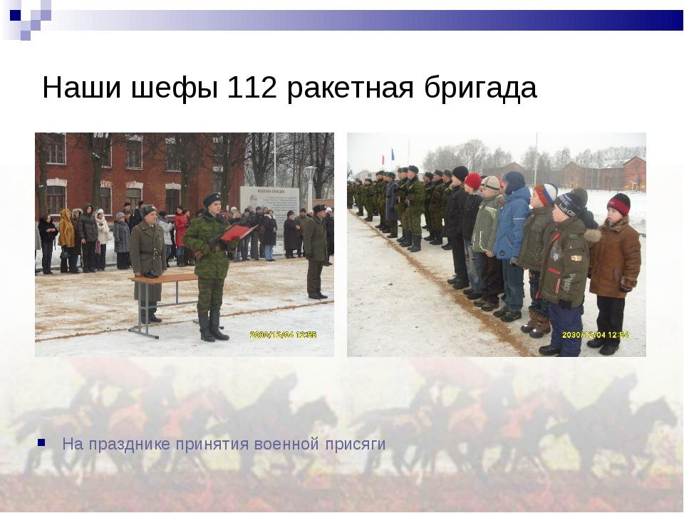 Наши шефы 112 ракетная бригада На празднике принятия военной присяги