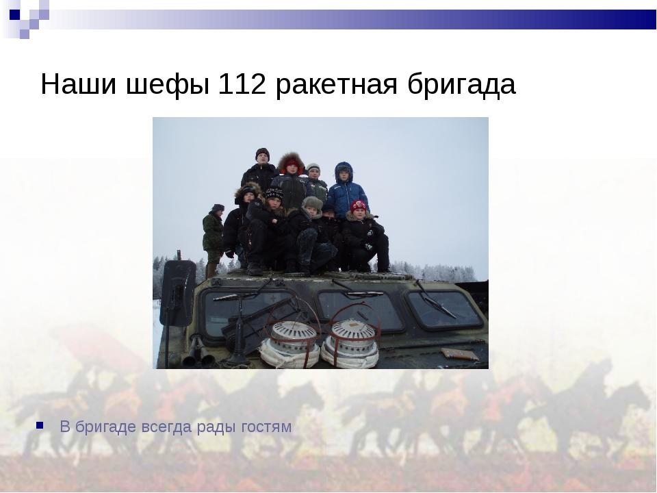 Наши шефы 112 ракетная бригада В бригаде всегда рады гостям