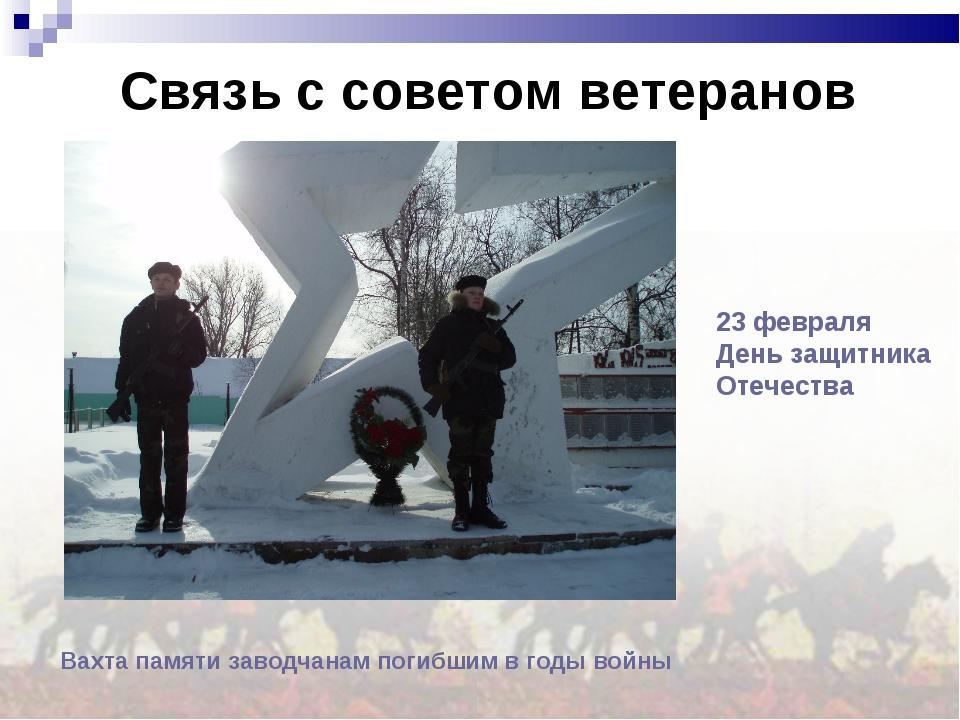 Связь с советом ветеранов 23 февраля День защитника Отечества Вахта памяти за...