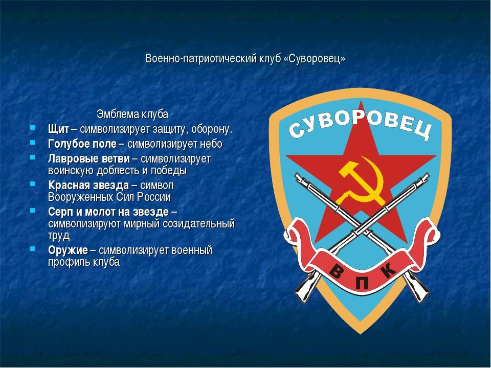 Военно-патриотический клуб «Суворовец» Эмблема клуба Щит – символизирует защи...