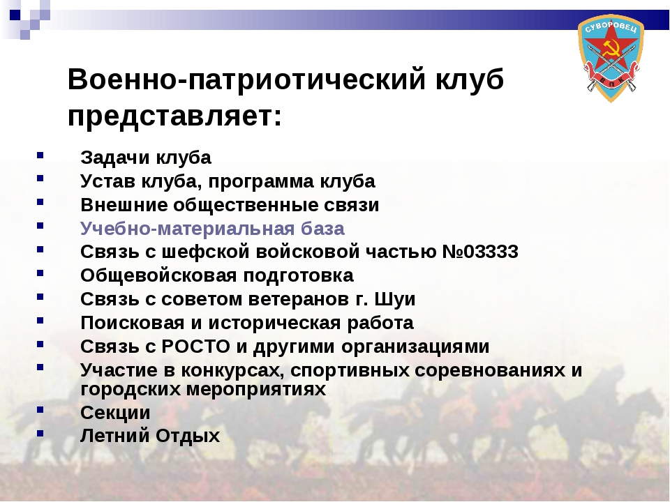 Военно-патриотический клуб представляет: Задачи клуба Устав клуба, программа...