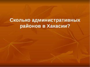 Сколько административных районов в Хакасии?