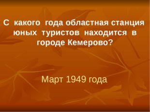 С какого года областная станция юных туристов находится в городе Кемерово? Ма