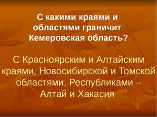 С какими краями и областями граничит Кемеровская область? С Красноярским и Ал