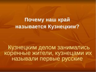 Почему наш край называется Кузнецким? Кузнецким делом занимались коренные жит