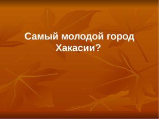 Самый молодой город Хакасии?