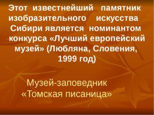 Этот известнейший памятник изобразительного искусства Сибири является номинан