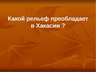 Какой рельеф преобладает в Хакасии ?