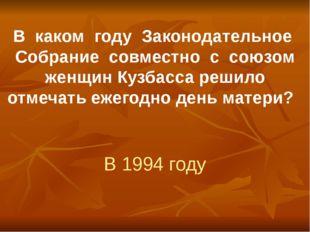 В каком году Законодательное Собрание совместно с союзом женщин Кузбасса реши