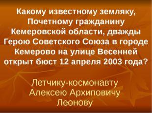 Какому известному земляку, Почетному гражданину Кемеровской области, дважды Г