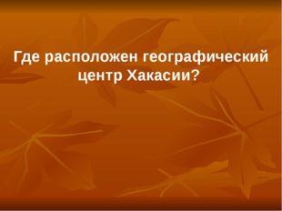 Где расположен географический центр Хакасии?