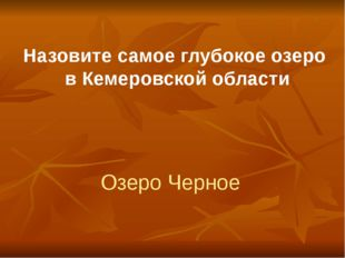 Назовите самое глубокое озеро в Кемеровской области Озеро Черное