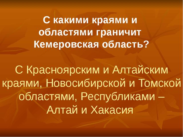 С какими краями и областями граничит Кемеровская область? С Красноярским и Ал...