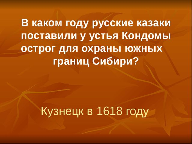 В каком году русские казаки поставили у устья Кондомы острог для охраны южных...