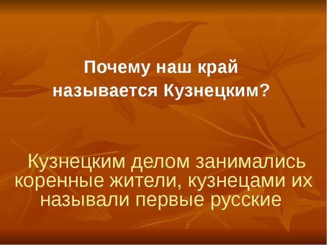 Почему наш край называется Кузнецким? Кузнецким делом занимались коренные жит...