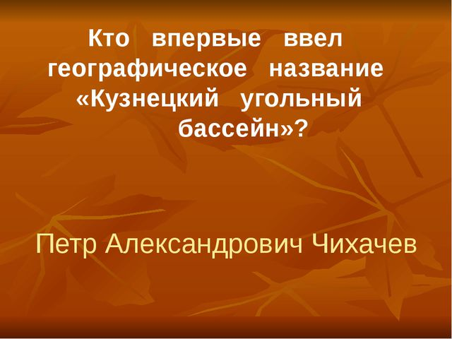Кто впервые ввел географическое название «Кузнецкий угольный бассейн»? Петр А...
