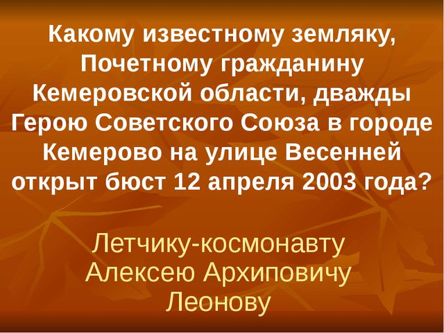 Какому известному земляку, Почетному гражданину Кемеровской области, дважды Г...