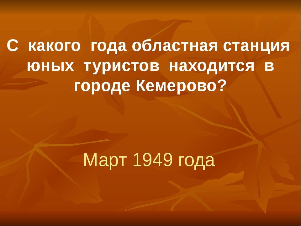 С какого года областная станция юных туристов находится в городе Кемерово? Ма...
