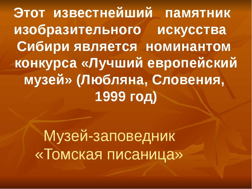 Этот известнейший памятник изобразительного искусства Сибири является номинан...