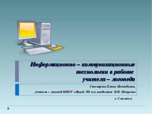 Информационно – коммуникационные технологии в работе учителя – логопеда Столя