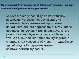 Федеральный Государственный Образовательный Стандарт начального образования н