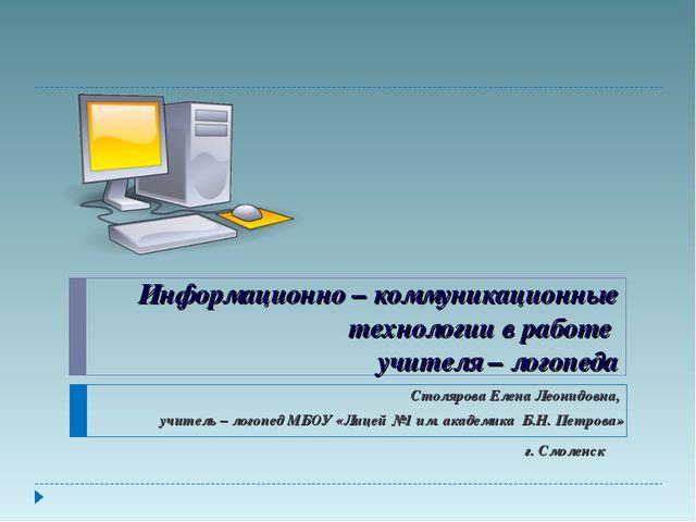 Информационно – коммуникационные технологии в работе учителя – логопеда Столя...