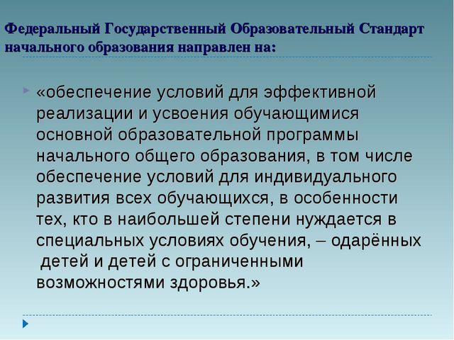 Федеральный Государственный Образовательный Стандарт начального образования н...