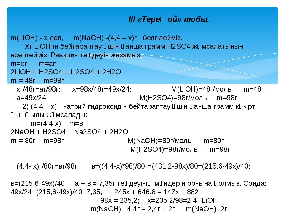 ІІІ «Терең ой» тобы. m(LiOH) - x деп, m(NaOH) -(4,4 – х)г белгілейміз. Хг L...