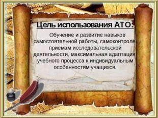 Цель использования АТО: Обучение и развитие навыков самостоятельной работы,