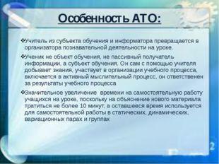 Особенность АТО: Учитель из субъекта обучения и информатора превращается в о