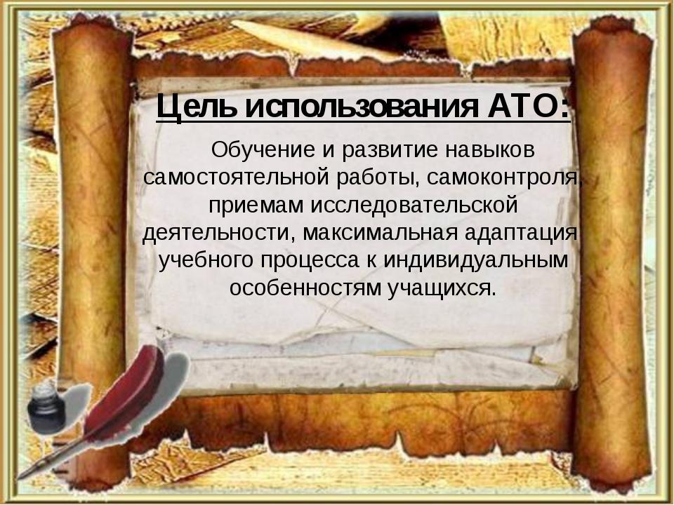 Цель использования АТО: Обучение и развитие навыков самостоятельной работы,...