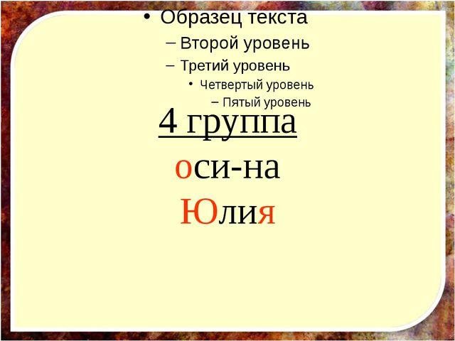 4 группа оси-на Юлия
